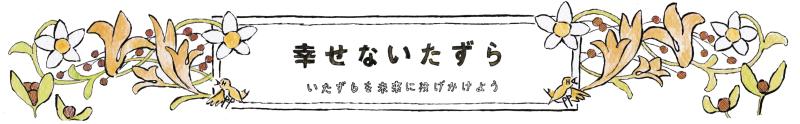 itazura_title