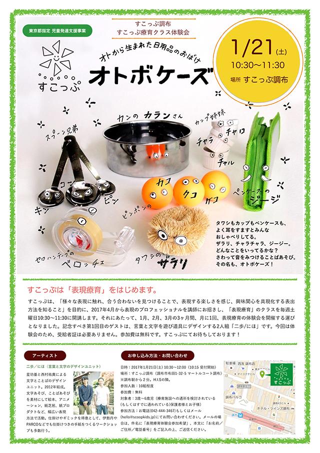 20170121_表現療育Vol.0_二歩